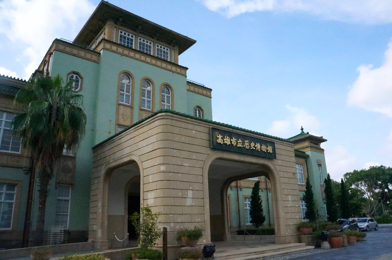 高雄历史博物馆